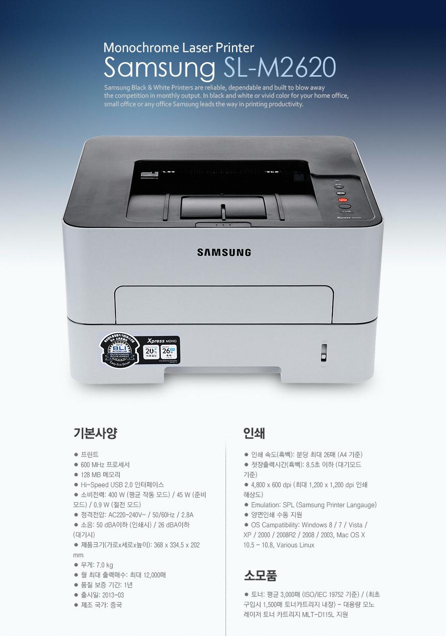 삼성 레이져 프린터 SL-M2620 스펙부 1