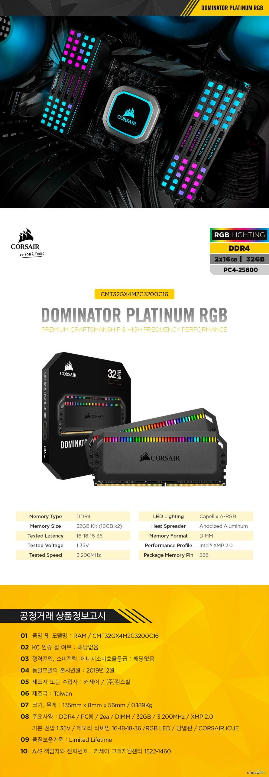 CORSAIR  DDR4 32G PC4-25600 CL16 Dominator Platinum RGB (16Gx2)