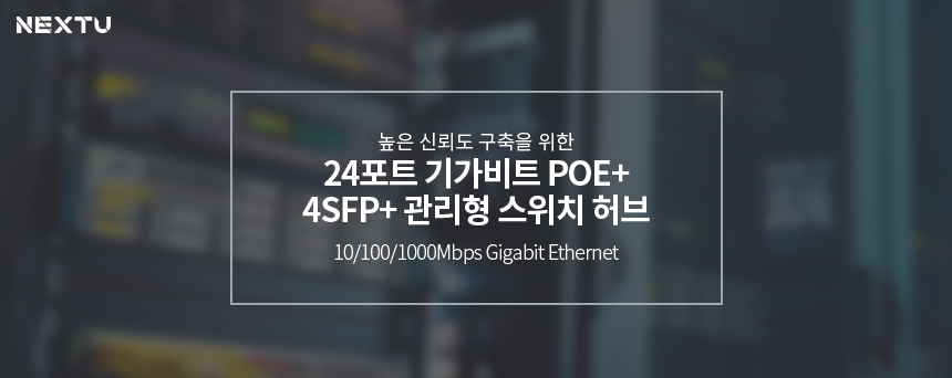 이지넷유비쿼터스 넥스트 NEXT-POE3042L2-10G 스위치허브