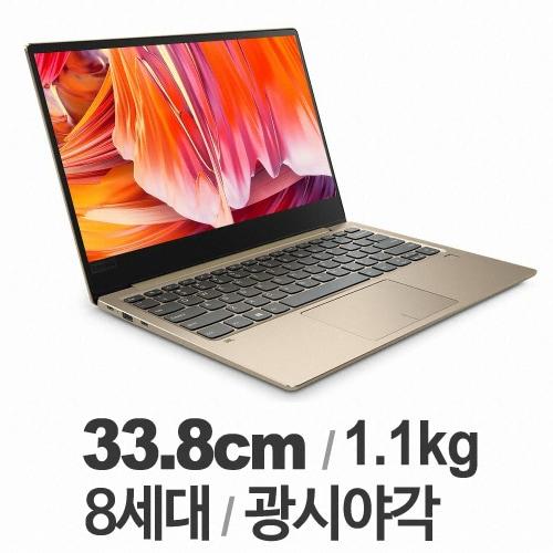 레노버 아이디어패드 720S-13IKB i7 Gold Air (SSD 500GB)_이미지