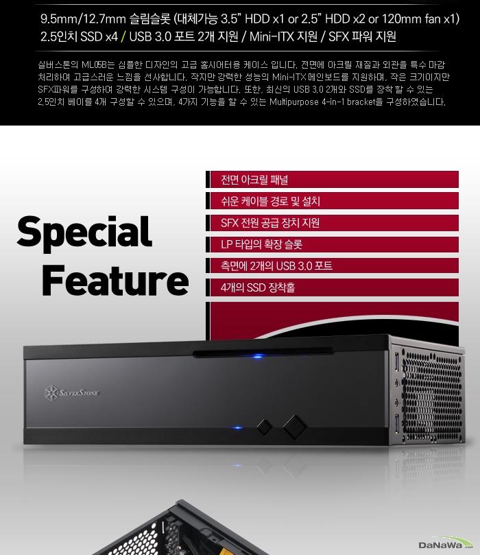 SILVERSTONE Milo ML05B iBORA 제품 정측면 이미지와 대표 특징 및 소개