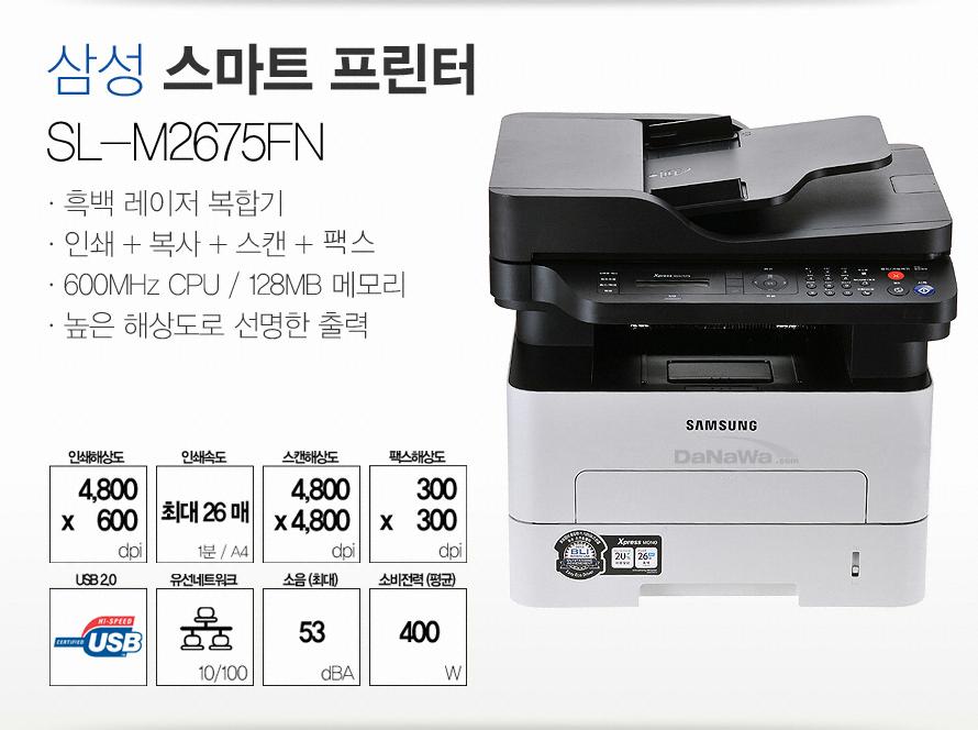 삼성 스마트 프린터 SL-M2675FN 전체 요약 설명
