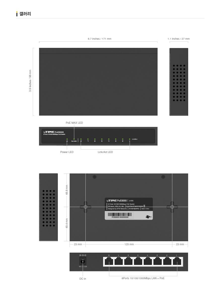 EFM ipTIME PoE8000 스위치허브