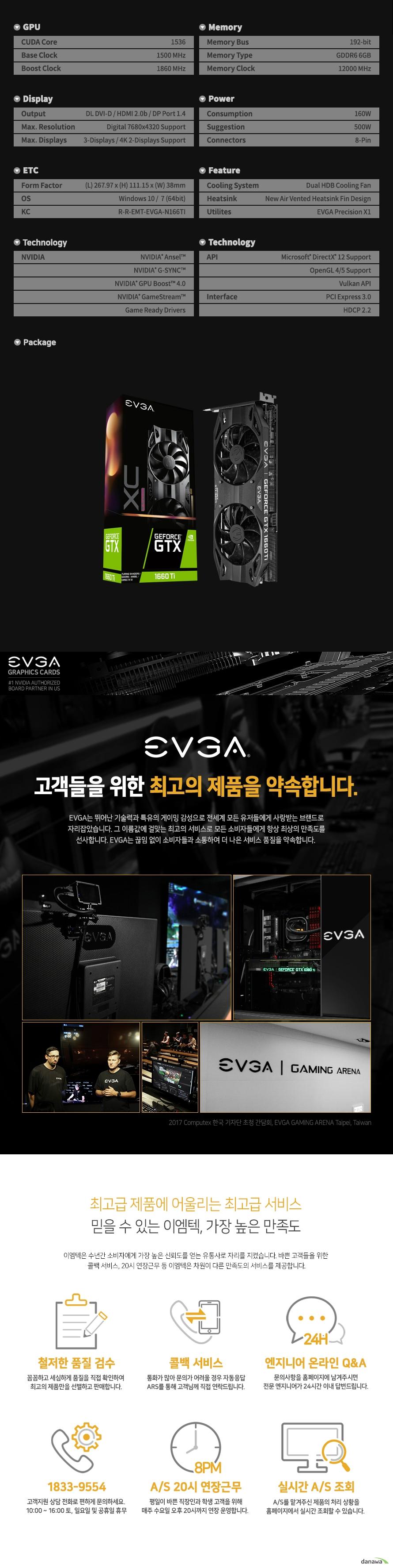 EVGA  지포스 GTX 1660 Ti XC ULTRA GAMING D6 6GB