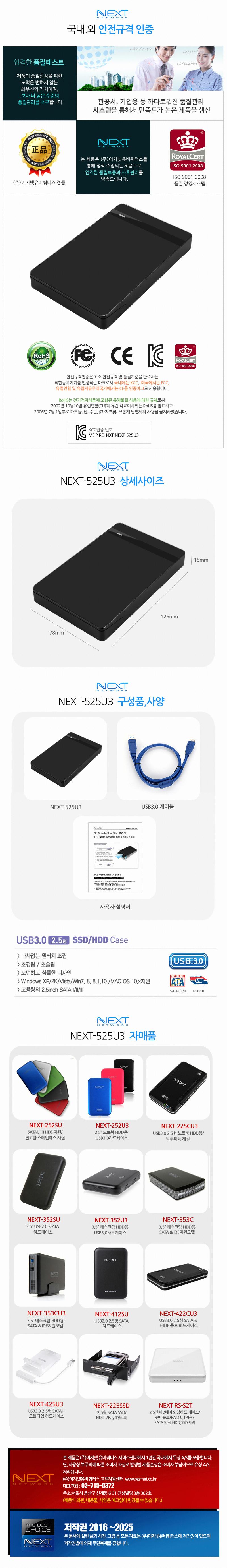 NEXT-525U3_4_160614.jpg
