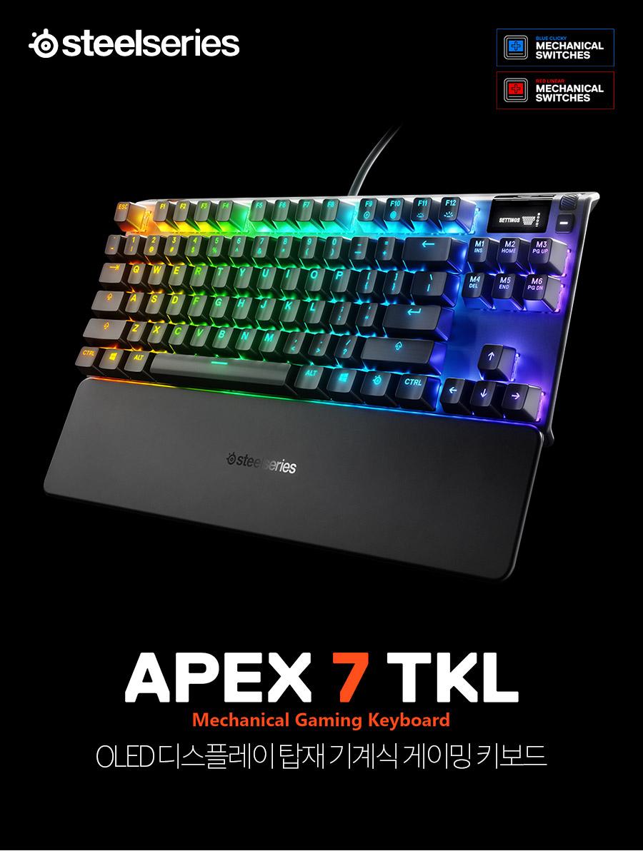 스틸시리즈 Apex 7 TKL (청축)