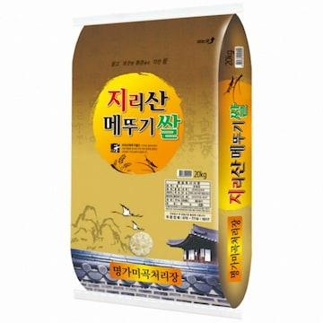 명가미곡처리장 지리산 메뚜기쌀 20kg (20년 햅쌀)