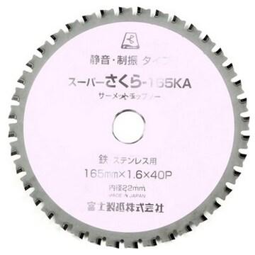 고소쿠  6.5형 FT-165N용 원형톱날