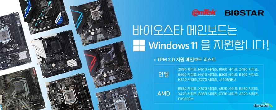 BIOSTAR H510MH/E 2.0 이엠텍