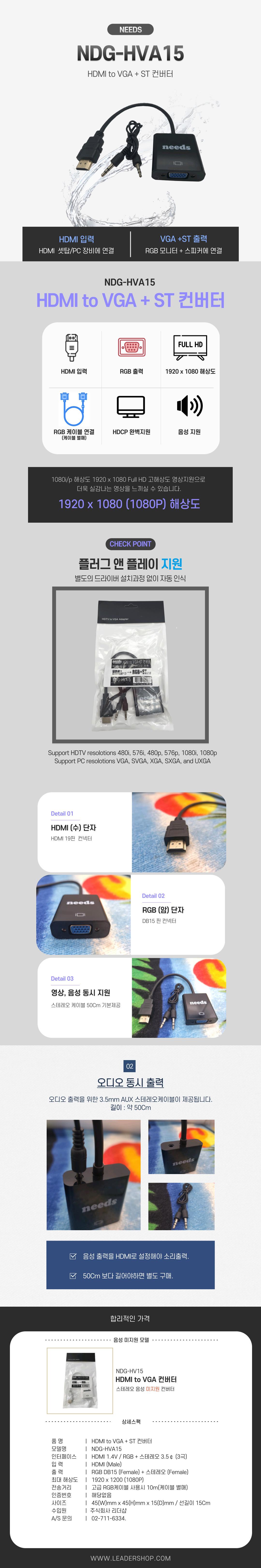 리더샵 NDG-HVA15 HDMI to VGA + 3.5mm 스테레오 AUX 컨버터
