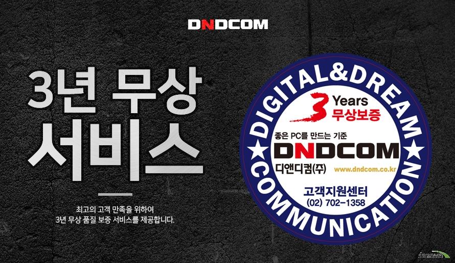 디앤디컴 3년 무상 서비스          최고의 고객 만족을 위하여 3년 무상 품질 보증 서비스를 제공합니다.