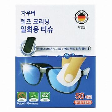 자우버 렌즈 크리닝 일회용 티슈(200매)