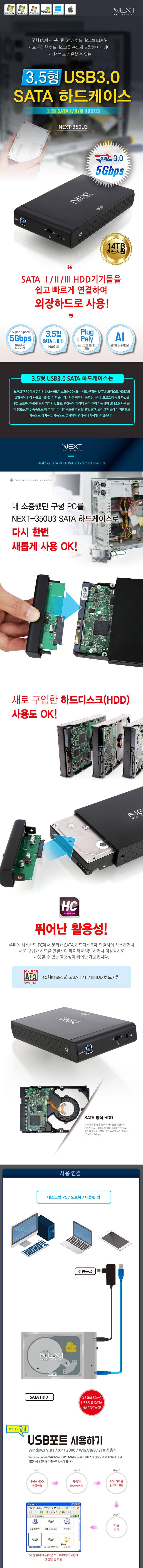 이지넷유비쿼터스  NEXT-350U3(8TB)