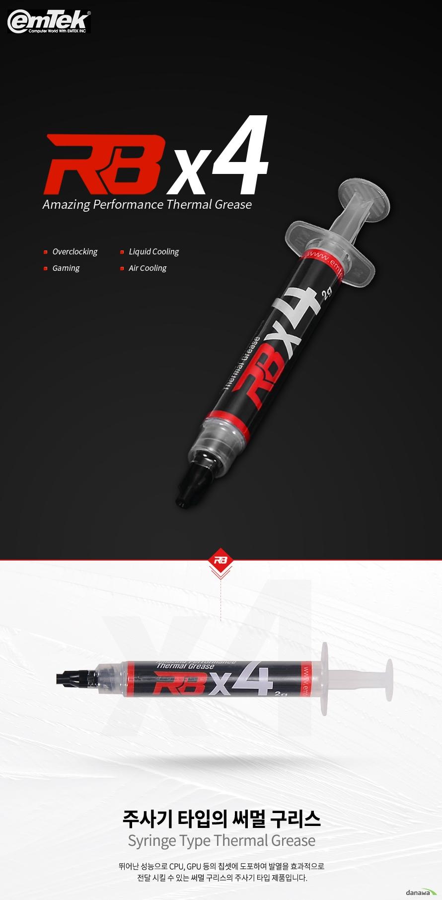이엠텍 RBX4 (2g)