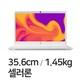 주연테크 캐리북e J3GW (eMMC 64GB)_이미지