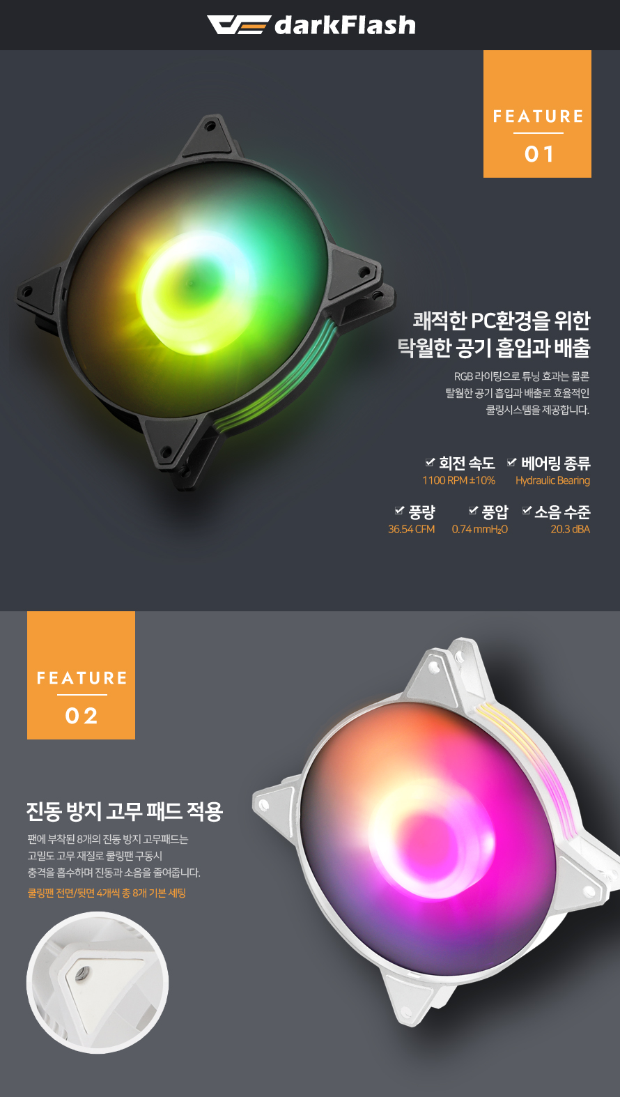 darkFlash  C6S RGB(화이트 1PACK)