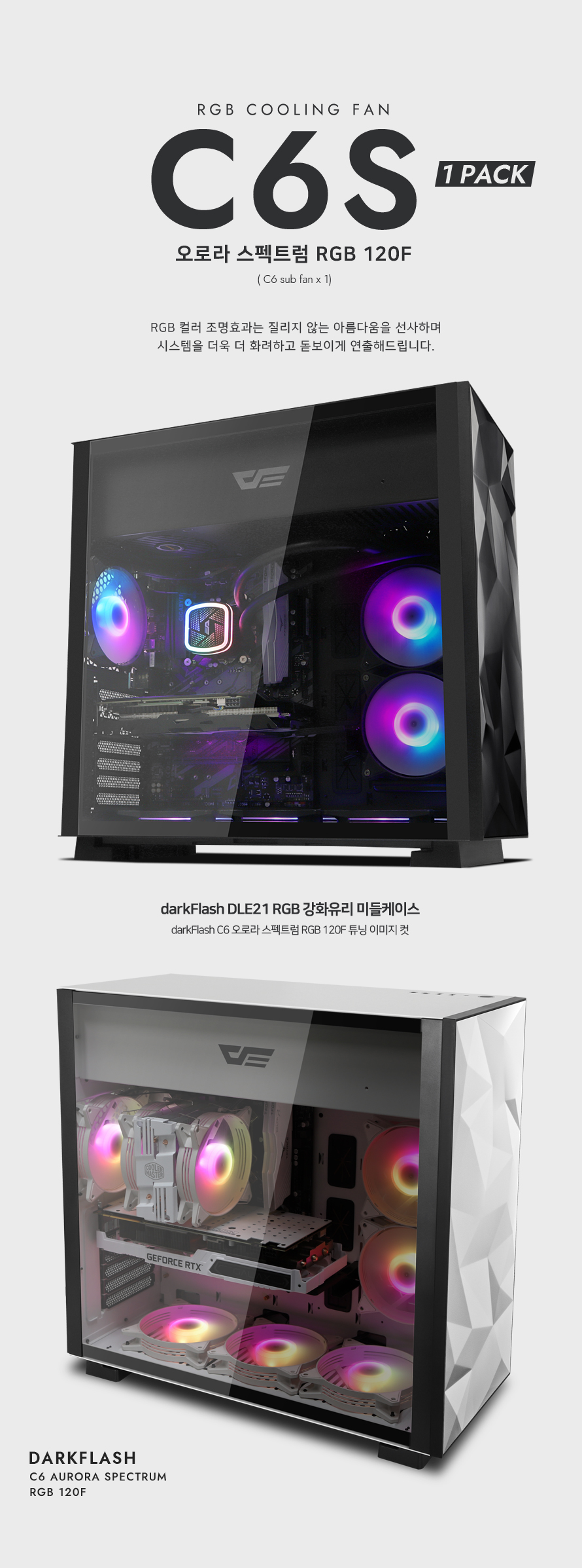 darkFlash C6S RGB (화이트)