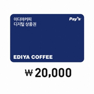 이디야커피 모바일 상품권 (2만원)