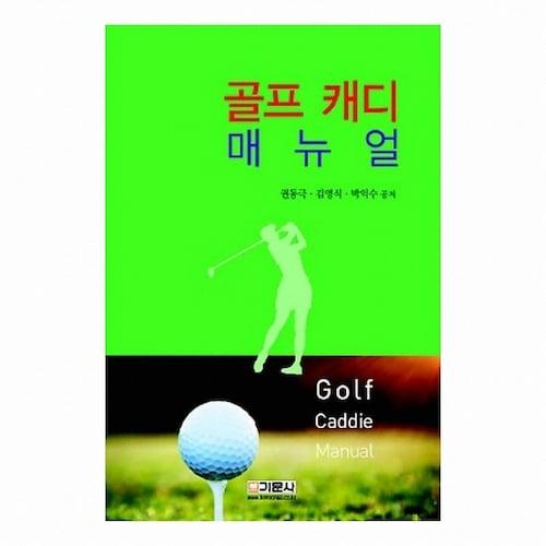 기문사 - 골프 캐디 매뉴얼_이미지