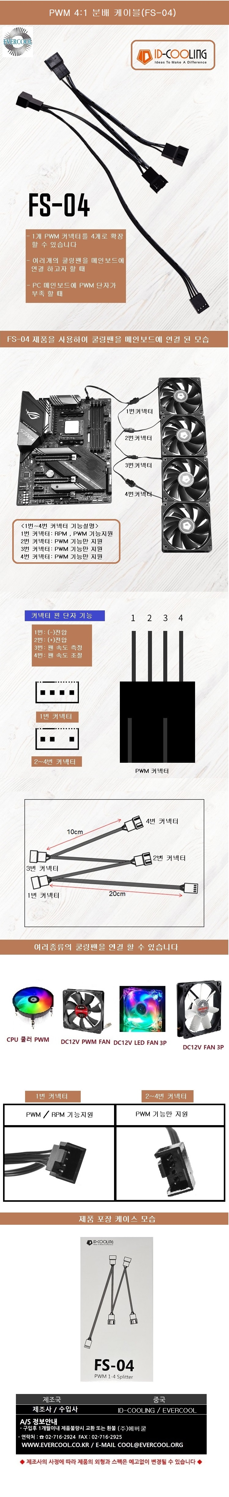 EVERCOOL FS-04 PWM 4:1 분배 케이블 (0.2m)