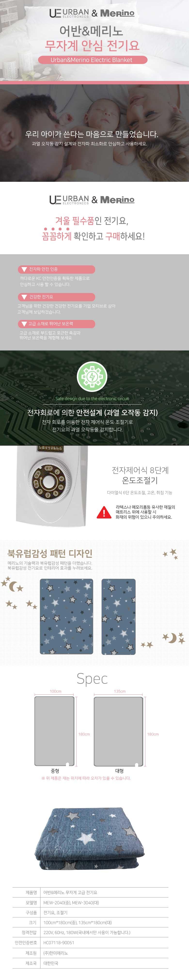 한미메리노 어반&메리노 무자계 안심 전기요 (1인용, 100x180cm, 싱글(중형), MEW-2040)