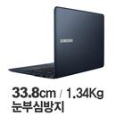 삼성전자 노트북9 Lite NT910S3Q-K58S