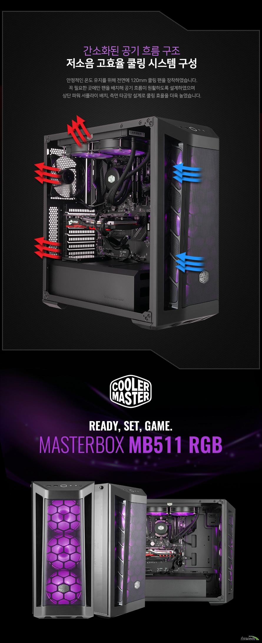 쿨러마스터  MasterBox MB511 RGB 컨트롤러 강화유리