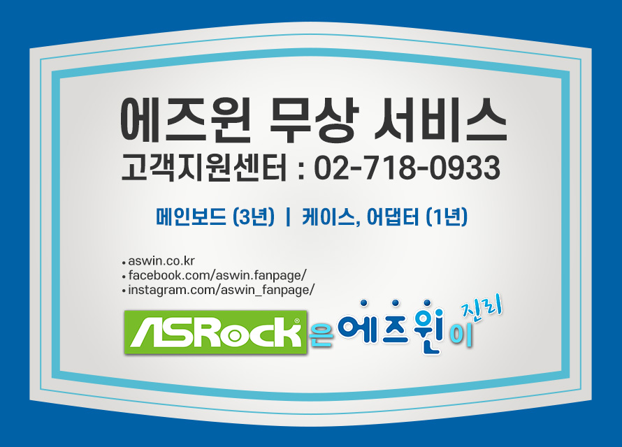 ASRock DeskMini X300 120W 에즈윈 (베어본)