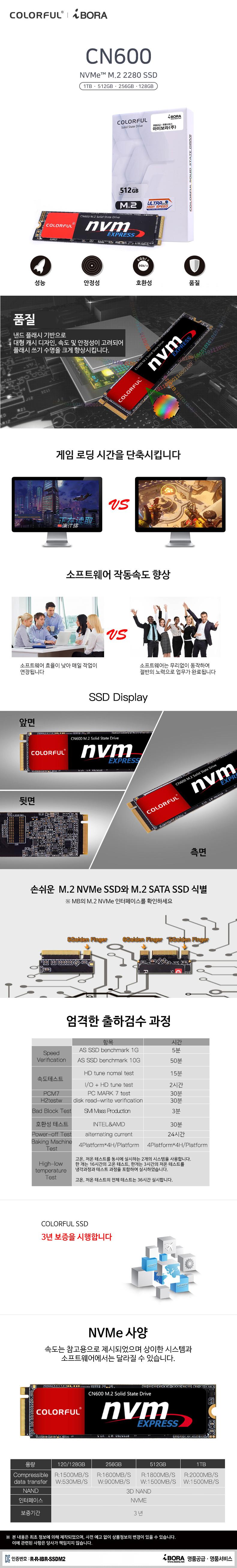 COLORFUL CN600 M.2 NVMe 아이보라 (256GB)