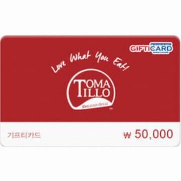 토마틸로 기프티카드(5만원)