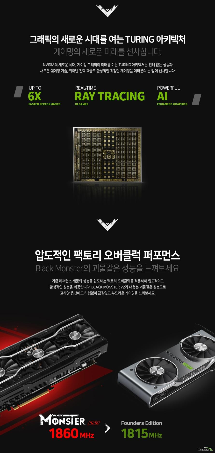 이엠텍 HV 지포스 RTX 2080 SUPER BLACK MONSTER V2 OC D6 8GB