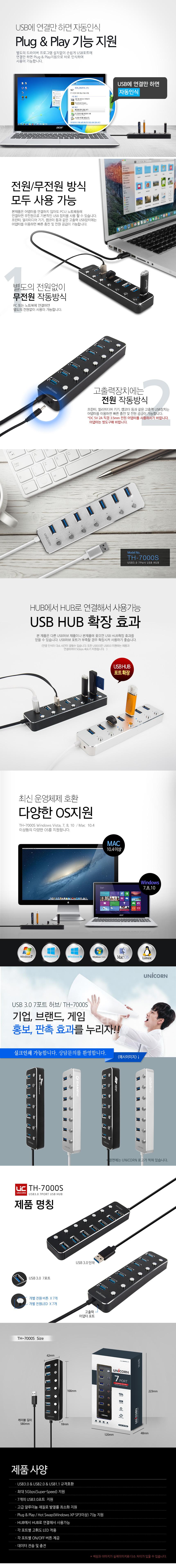 서진네트웍스 UNICORN 7포트 USB 3.0 허브 (TH-7000S)
