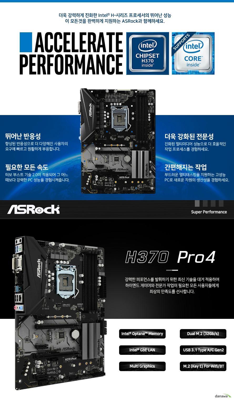 ASRock  H370 PRO4 디앤디컴