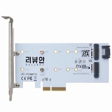 리뷰안 NVMe M.2 PCIe 어댑터 (RT-PCI4M110)