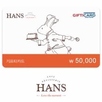 한스케이크 기프티카드(5만원)