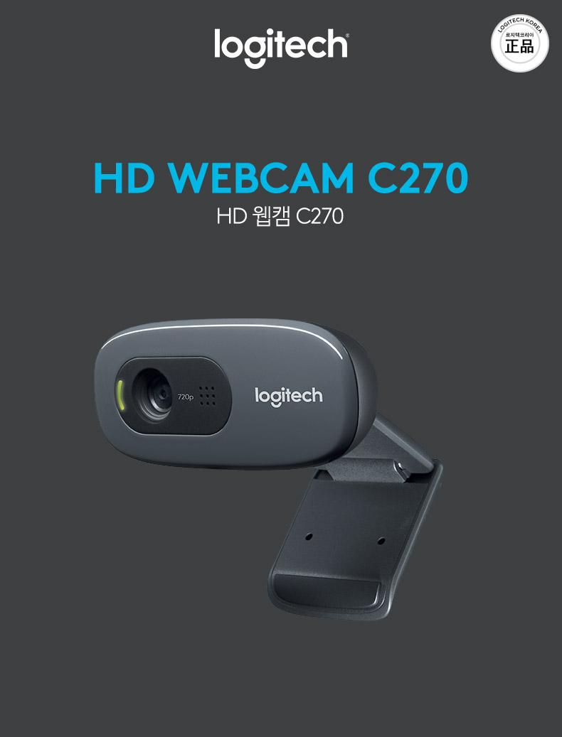 로지텍 HD WebCam C270 (정품)