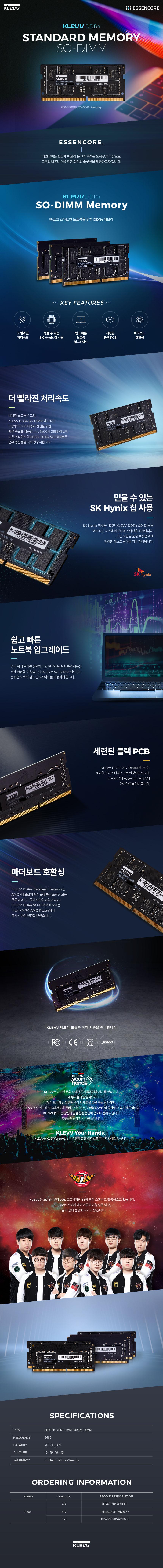 ESSENCORE KLEVV 노트북 DDR4 8G PC4-21300 CL19