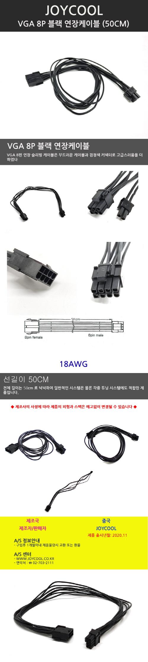 조이쿨 조이쿨 VGA 8핀 연장 케이블 (블랙, 0.5m)