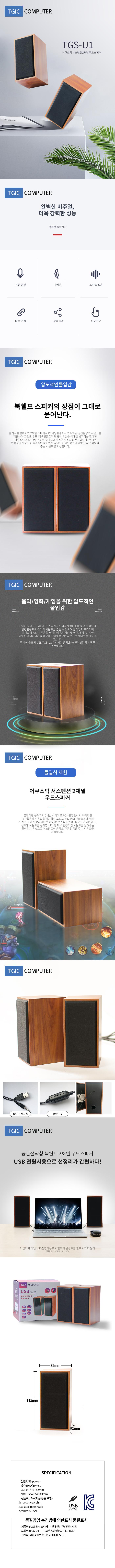 TGIC컴퓨터 TGS-U1