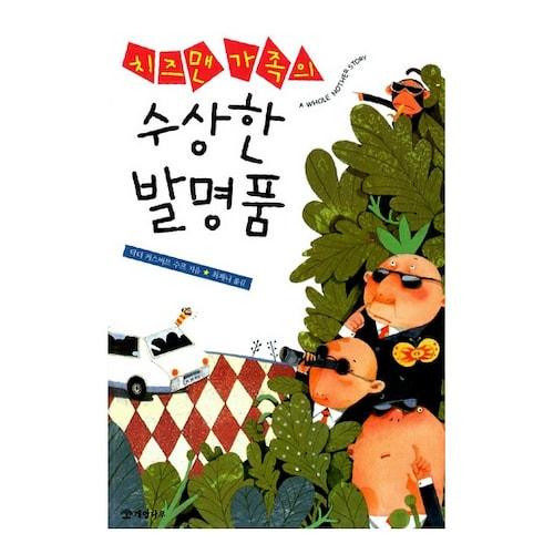 개암나무  문학의 즐거움 (31~40권) (35편, 치즈맨 가족의 수상한 발명품)_이미지