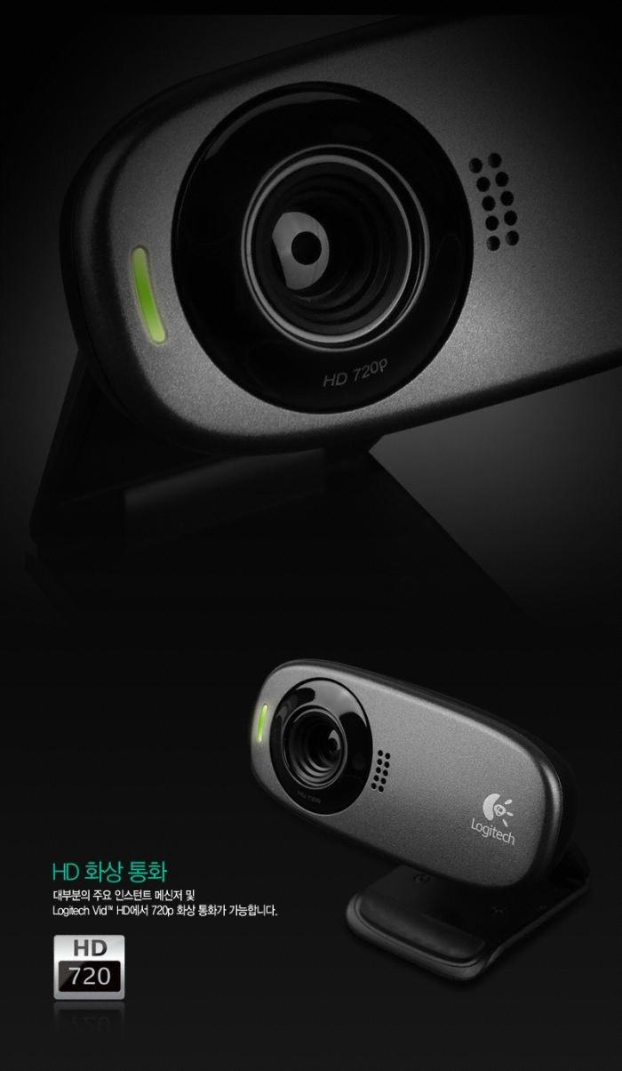 로지텍 HD WebCam C310 (정품)