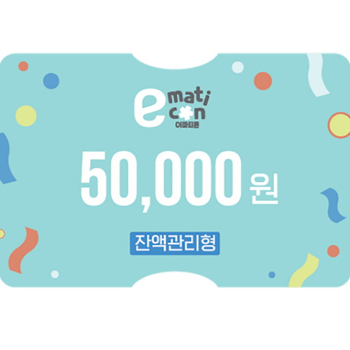 이마트 상품교환권(5만원)