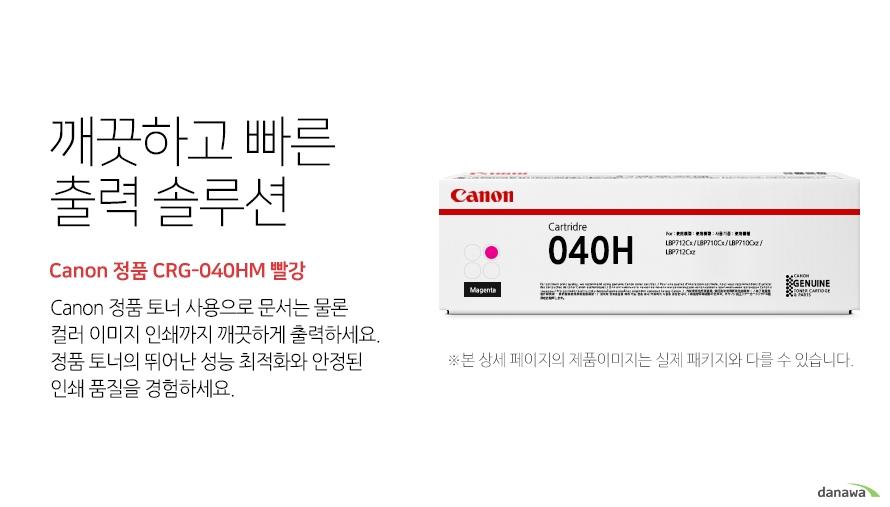 깨끗하고 빠른 출력 솔루션        Canon 정품 CRG-040HM 빨강            canon 정품 토너 사용으로 문서는 물론 컬러 이미지 인쇄까지 깨끗하게 출력하세요     정품 토너의 뛰어난 성능 최적화와 안정된 인쇄품질을 경험하세요