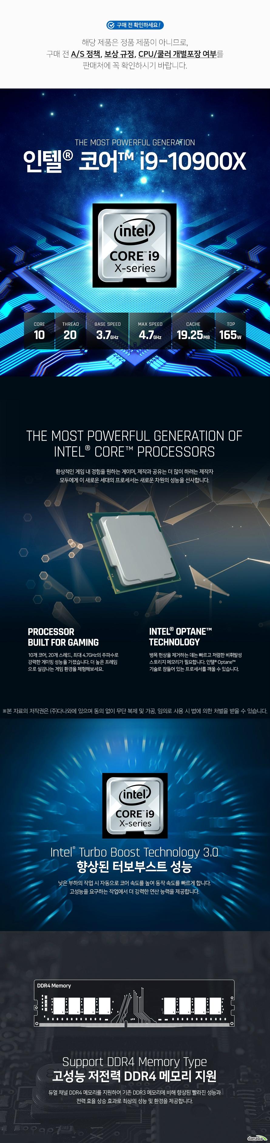 인텔 코어X-시리즈 i9-10900X (캐스케이드레이크) (벌크)
