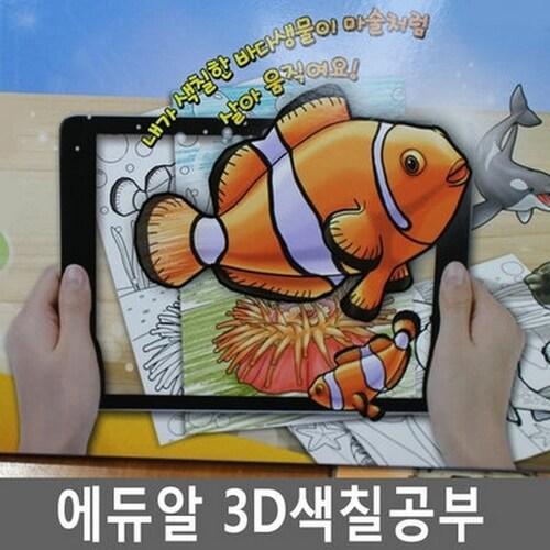아이실리콘 에듀알 3d 색칠공부 종합정보 행복쇼핑의 시작