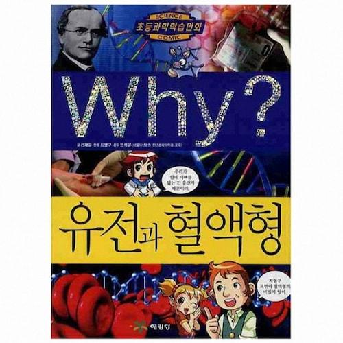 예림당  Why 시리즈 과학 (41~45권) (43편, 유전과 혈액형)_이미지