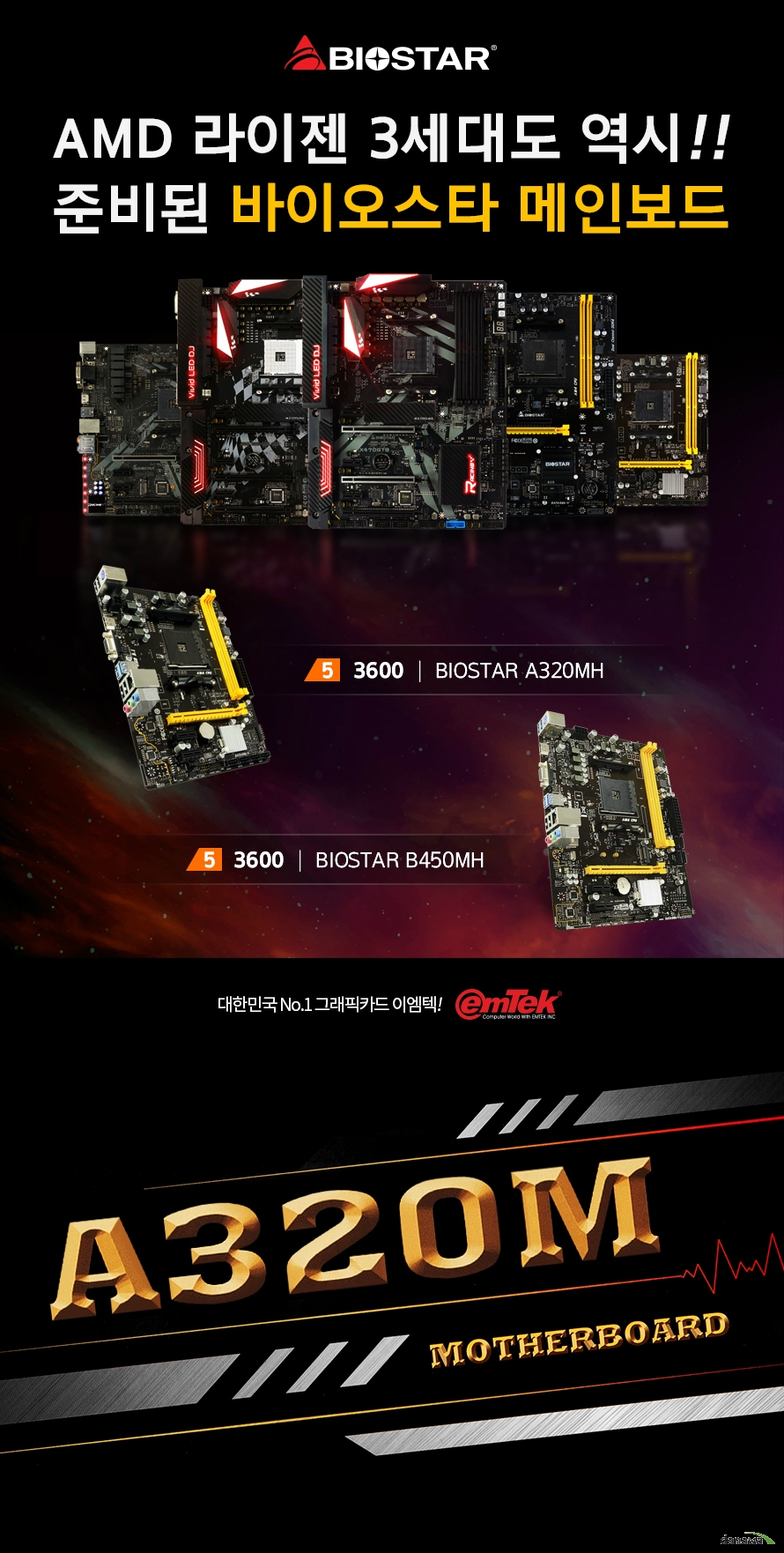 IOSTAR A320MH  AM4 소켓 Cpu A시리즈 APU 및 1세대, 2세대 라이젠 시리즈 CPU NPU 지원 최대 CPU TDP 95와트 지원  AMD A320 칩셋 지원  Ddr4 dimm 최대 32gb 지원 듀얼 채널 ddr4 2933 2667 2400 2133 1866 mhz 지원 NON ECC 및 ECC 언 버퍼드 메모리 모듈 지원  Pcie 3.0 x16 1개 지원 Pcie 3.0 x1 2개 지원  Sata3 소켓 4개 지원  Usb 3,1 gen1 4개 지원 Usb 2.0 8개 지원  리얼텍 8111H 기가비트 랜 지원 리얼텍 alc 887 7.1채널hd 오디오 코덱 지원 윈도우10 64비트 지원  마이크로 atx 폼팩터 길이 244밀리미터 넓이 198밀리미터  kc인증 R-REI-EMT-BS-A320MH B  제조사의 사정에 따라 사전고지 없이 일부 제품사양이 변경될 수 있습니다. 구매 전 사용하시는 부품과 cpu 프로세서 등 장착 지원 여부를 확인하시기 바랍니다.