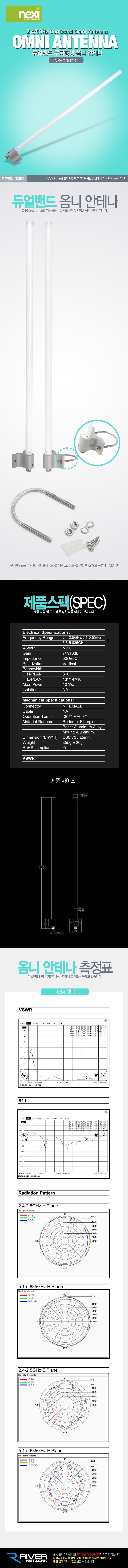 리버네트워크 NEXI NX-OD0710 안테나