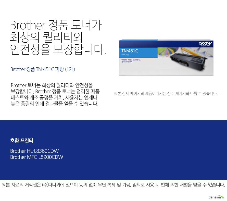브라더 정품 토너가 최상의 퀄리티와 안전성을 보장합니다. Brother 정품 TN-451C 파랑 (1개) 브라더 토너는 최상의 퀄리티와 안전성을 보장합니다. 브라더 정품 토너는 엄격한 제품 테스트와 제조 공정을 거쳐, 사용자는 언제나 높은 품질의 인쇄 결과물을 얻을 수 있습니다. 호환 프린터 브라더 HL-L8360CDW 브라더 MFC-L8900CDW 브라더 베네핏츠 브라더는 타브랜드 토너와는 차별화된 최상의 인쇄 퍼포먼스와 품질을 제공하는 토너를 공급할 뿐만 아니라, 브라더만의 재활용 프로세스을 통해 환경까지 생각합니다.