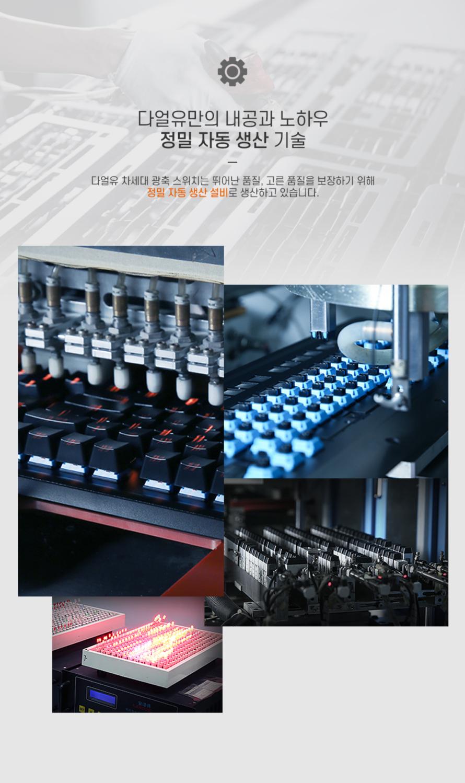 다얼유  DK750 PLUS 광축 완전방수 축교환 게이밍 키보드 한글 PBT 키캡(블랙, 리니어)